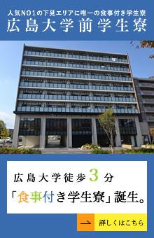 広島大学前学生寮