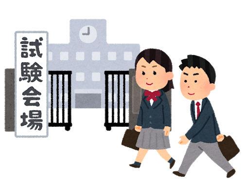 ☆大学入試共通テスト☆