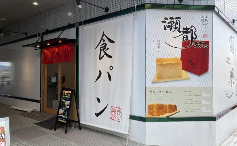 高級食パン専門店!